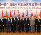 Seminar for Supreme Audit Institutions from South East Europe within the Belt and Road Initiative